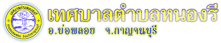 logo-nhongree2