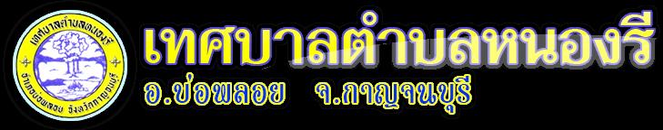 เทศบาลตำบลหนองรี อ.บ่อพลอย จ.กาญจนบุรี